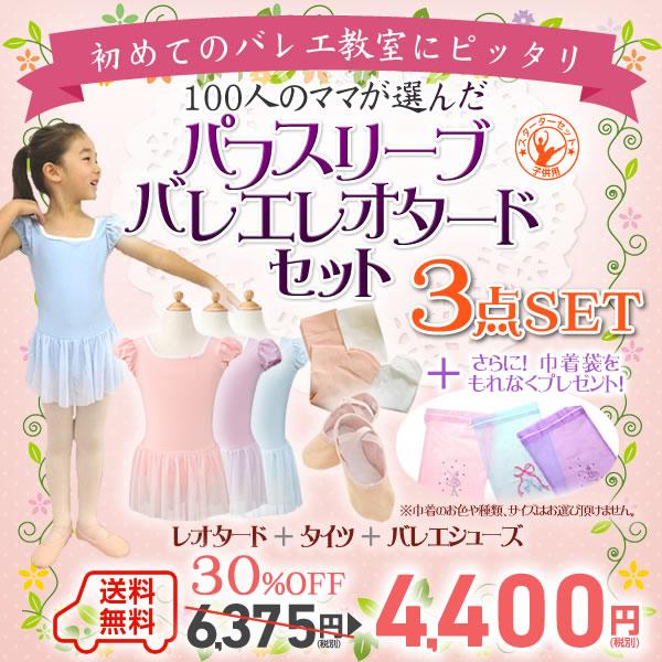【送料無料】子供バレエ3点セット パステルカラーのマカロンレオタードSET(巾着袋付き!)