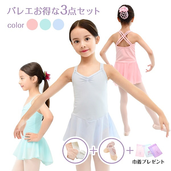 【バレエ3点セット】プティエンジェル 子供 レオタードSET  +巾着袋付き 送料無料