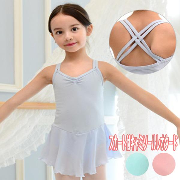 シンプル可愛い バレエ  レオタード スカート付き(キッズ ジュニア 子供 新体操 )バレエの先生お墨付き