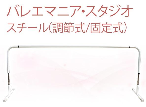 スタンド式バレエバー:バレエマニア・スタジオ【スチール製】(調節式) (メーカー直送・同梱不可)