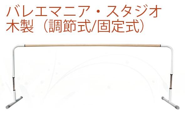 """レッスンバー""""バレエマニア・スタジオ 木製""""(メーカー直送・同梱不可)高さ調節式"""