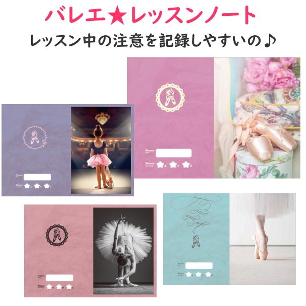 【日本製商品特別セール】バレエ レッスンノート:普段のレッスンの注意点を記録できる可愛い バレエノートです♪(ミニヨン)
