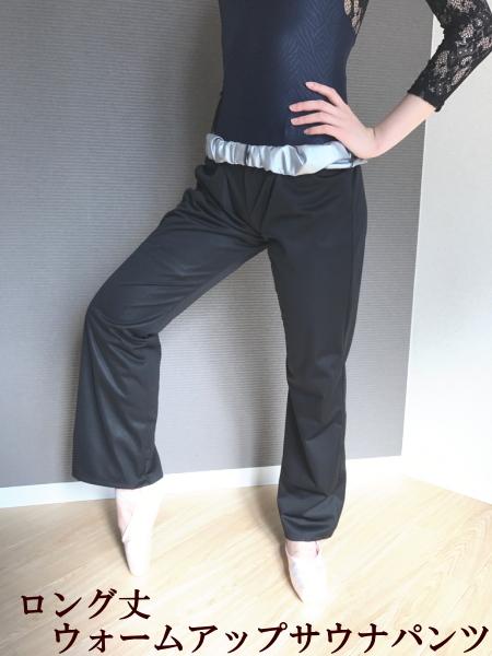 ロング丈 日本製 サウナ パンツ 大人 バレエ ウォームアップ