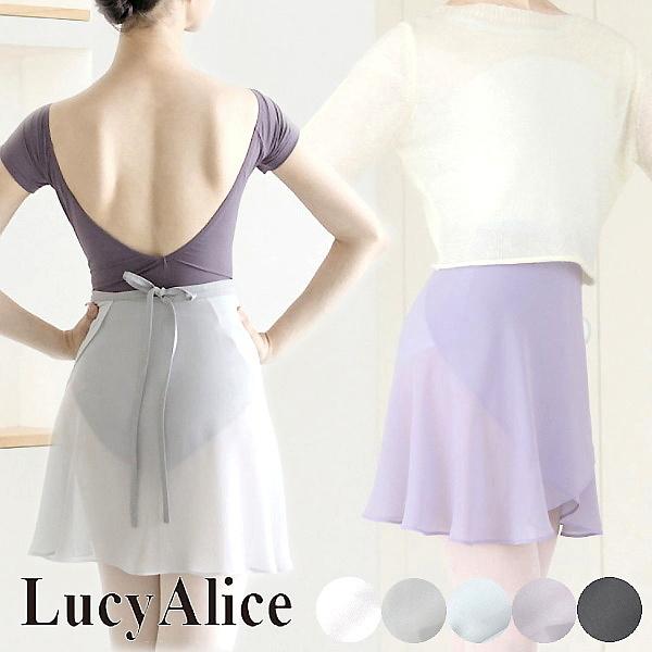 【 Lucy Alice / ルーシーアリス 】 巻きスカート ストレッチリボン Minuet 40cm丈 淡く優しいカラー 5色展開