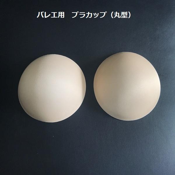 バレエ用品☆レオタード&衣装用 丸型ブラカップ(D)