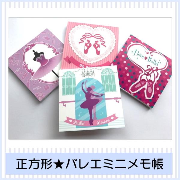 正方形バレエミニメモ帳★ミニヨンオリジナルギフトコレクション