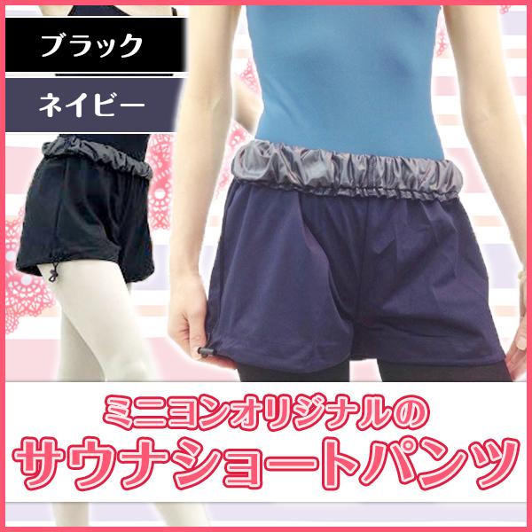 ☆セール対象20%OFF☆ 美尻サウナショートパンツ★バレリーナの刺繍入り(2色)