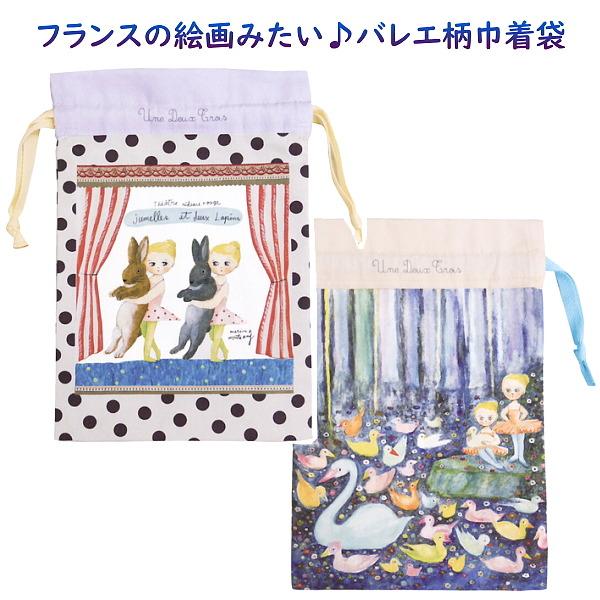 フランスの絵画みたいな バレエ柄 巾着袋 日本製 バレエギフト