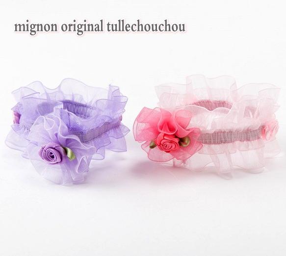 バレエ用品 子供 ミニヨンオリジナル☆透明感のあるチュール&可愛いミニ薔薇☆華やかシュシュ♪