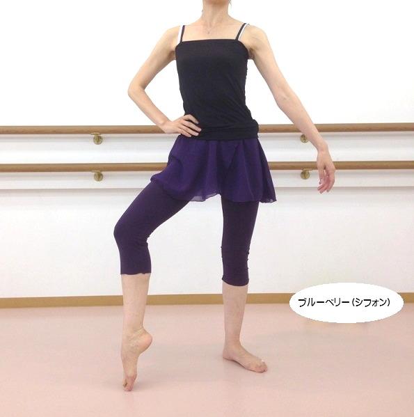 バレエに!ヨガに!シフォン巻きスカート付ストレッチカプリパンツ(ブルーベリー)