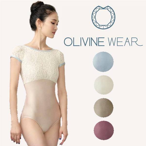 【 OLIVINE WEAR 】大人 レオタード 半袖 EMMA  オリビン オリヴィン バレエ