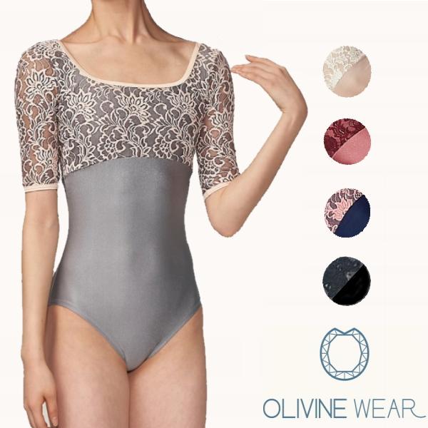 【 OLIVINE WEAR / オリビンウエア 】 MASHA 4分丈袖 レオタード 日本で買えるのはミニヨンだけ! ブラカップ差し込み可能