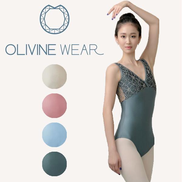 【 OLIVINE WEAR 】 OLIVIA バレエ レオタード 大人 レース&Vネック