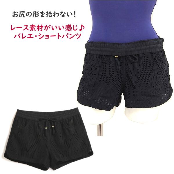 おしゃれな総レースデザイン★バレエショートパンツ(ブラック)