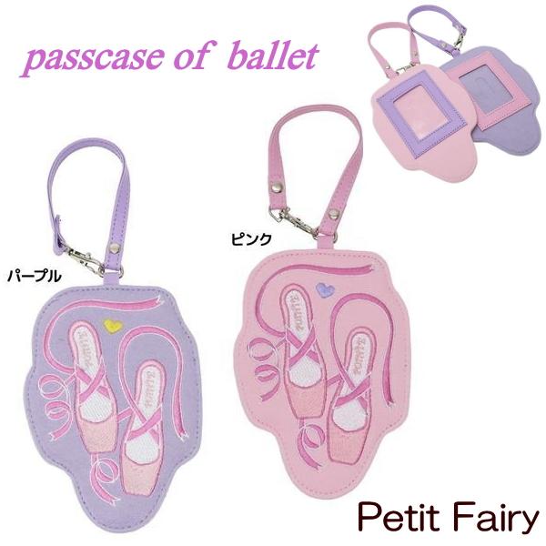 Petit Fairy パスケース ポワント刺繍入り