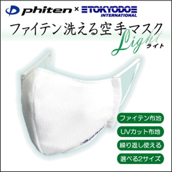 【 ファイテン 】 洗える空手マスク ☆ライト☆息がしやすくバレエにもおすすめ! 白  2サイズ UVカット (日本製)