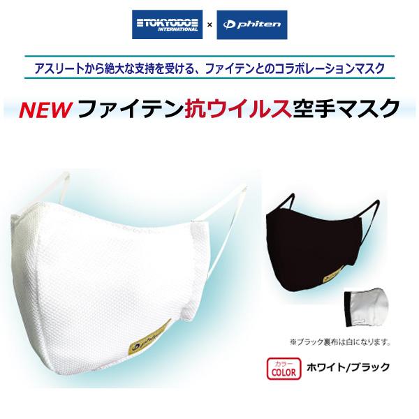 【 ファイテン 】 抗ウイルス空手マスク  息がラク スポーツマスク 白 黒 2サイズ (日本製)