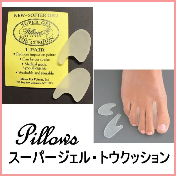 【Pillows】トウクッション★スーパージェルタイプ:トウシューズを快適に履くために