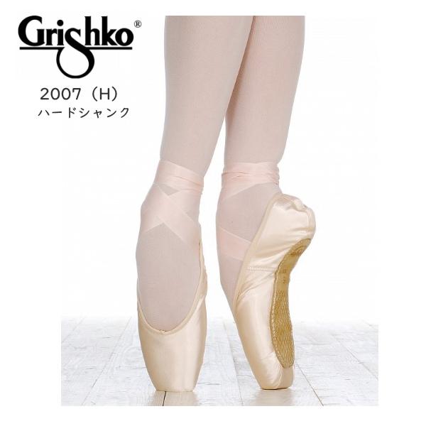 グリシコ トウシューズ:【 2007 】⇒シャンク H (ハード) 底が固いので足が強い方や練習量の多い方に♪<2足以上で送料無料♪>