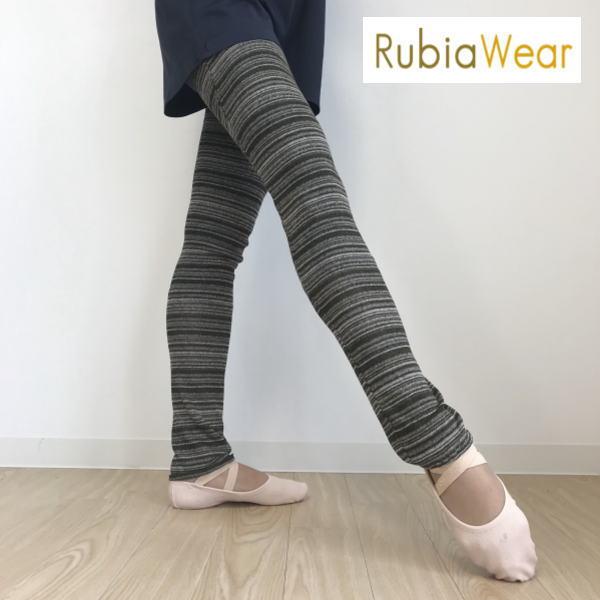 【Rubia Wear】超ロングレッグウォーマー Multigrass(マルチボーダー) フルレッグ