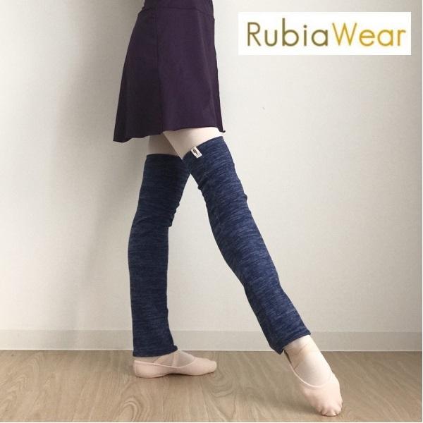 【Rubia Wear】バレエダンサーがデザインした超ロングレッグウォーマー SoftRoyal(ロイヤルブルー)  ショート丈Sサイズ ルビアウェア