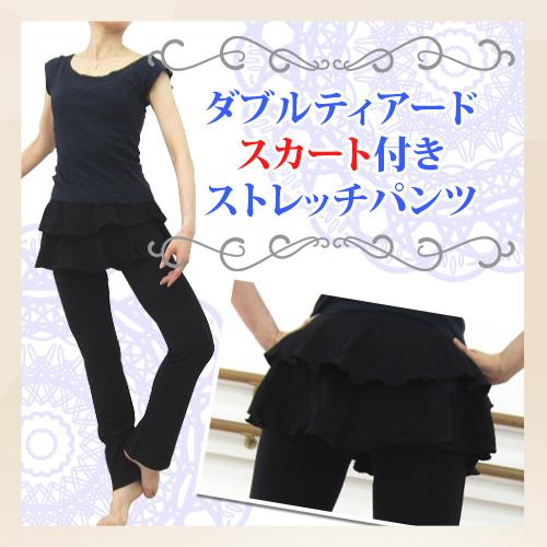 ダブルティアード♪♪ミニスカート付きストレッチパンツ(大人用)【送料無料】YS-1022