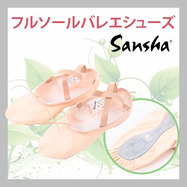 バレエシューズ⇒底がフルソール♪♪足裏を鍛えましょ!サンシャ【Sansha】布製フルソール バレエシューズ☆