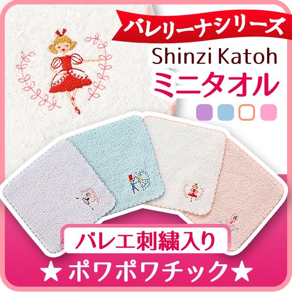 ShinziKatohのミニタオル★バレエ刺繍入り・ポワポワチック★