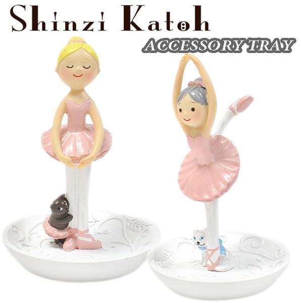 【ShinziKatoh】バレエ  アクセサリートレイ 可愛いバレリーナ♪発表会 プレゼント 2種類