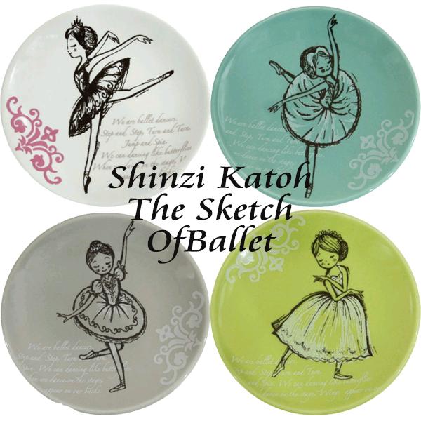 バレエ 食器 日本製/ShinziKatoh ステップターン 豆皿 4種類
