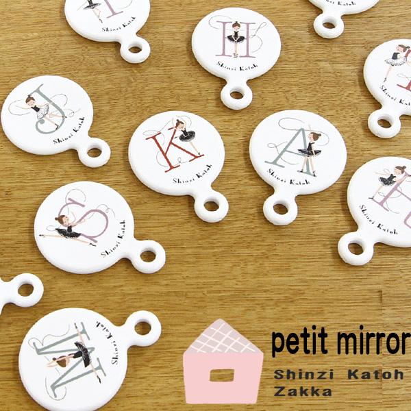 【 ShinziKatoh 】 イニシャルプチミラー 手鏡 発表会のプレゼントやお礼に 日本製