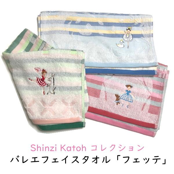 【Shinzi Katoh】フェッテ バレエ ワンポイント刺繍入りフェイスタオル(3種類)