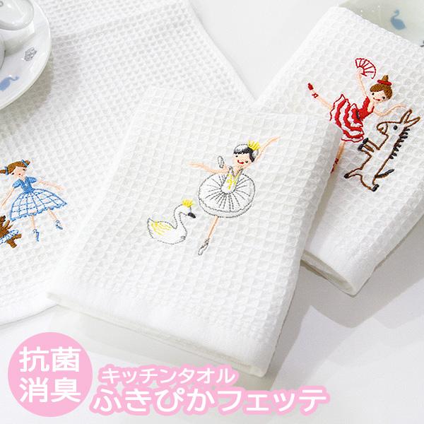 【 Shinzi Katoh 】 キッチンタオル 抗菌消臭効果 バレエ柄 日本製  マスク製作に最適♪