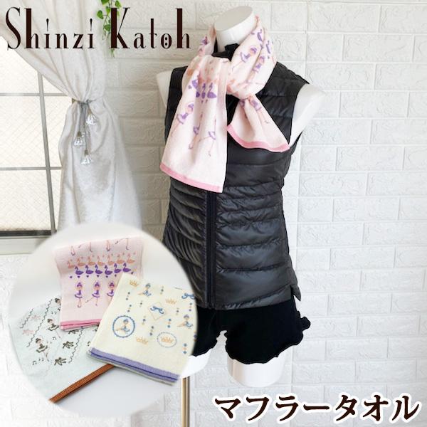 バレエ 雑貨 プレゼント タオル マフラー 【Shinzi Katoh】バレエ柄 日本製 マフラータオル 約112cm