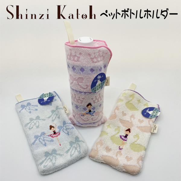 バレエ ペットボトルホルダー【Shinzi Katoh】日本製 泉州タオルでできたボトルカバー