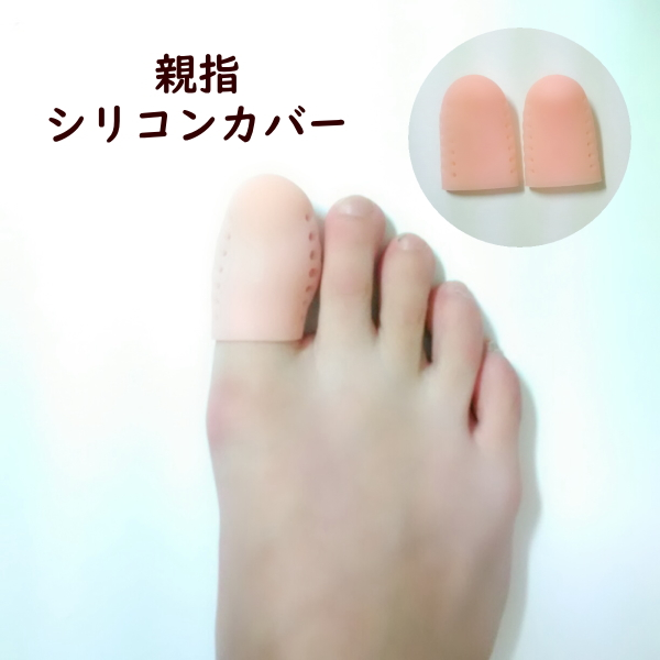 親指 シリコンキャップ 親指保護 トウシューズ 痛み軽減 蒸れない