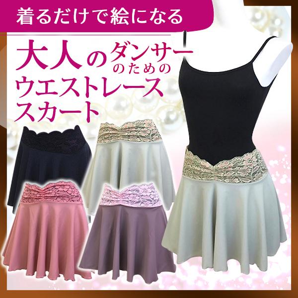 エレガントなウエストレース★バレエスカート 4色展開
