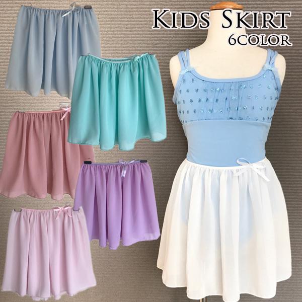 バレエ スカート 子供 キッズ ウエストゴム プルオンスカート 全6色