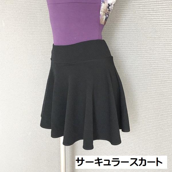 大人 バレエ サーキュラースカート 透けない安心感!