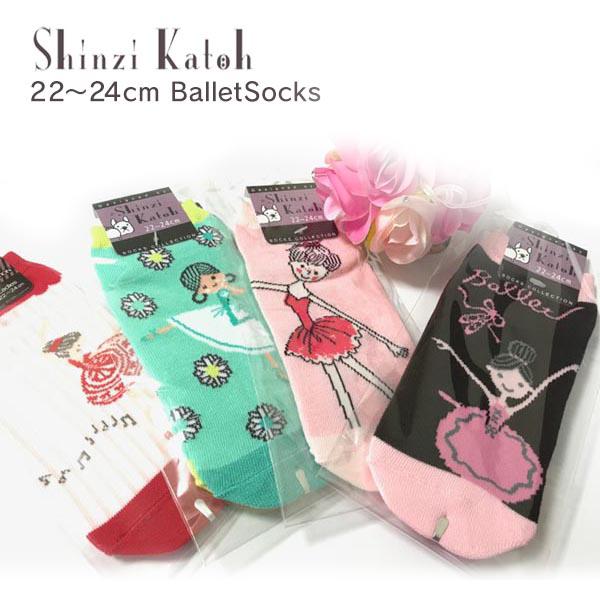 バレエ 靴下 ShinziKatoh/バレエ柄ソックス 22~24cm対応 6種類