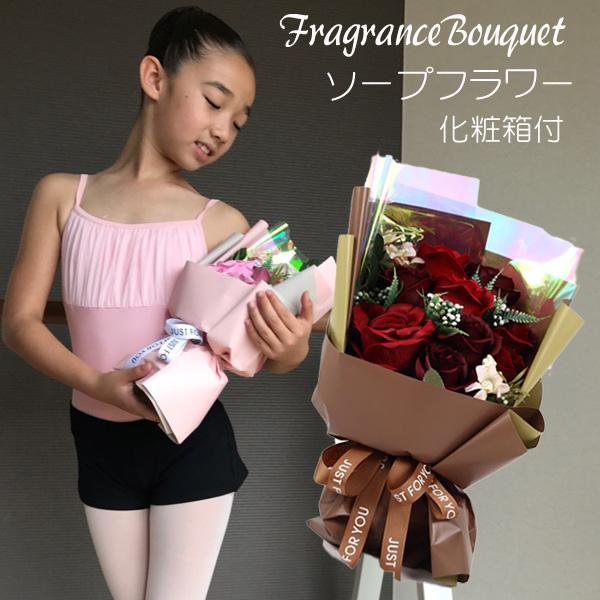 シャボンフラワー(造花)バレエ発表会 ギフト【送料無料】ローズの花束 化粧箱付き バレエ 贈り物に