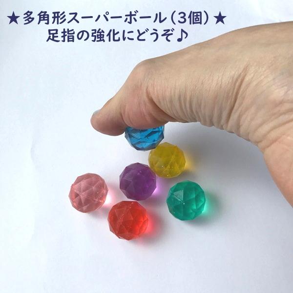 多角形 スーパーボール 3個セット:指や土踏まずのトレーニングに 色はミックス