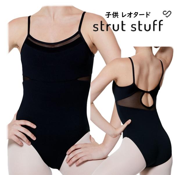 バレエ レオタード 子供 【Strut stuff】スカートなし GwenLeotard ジュニア