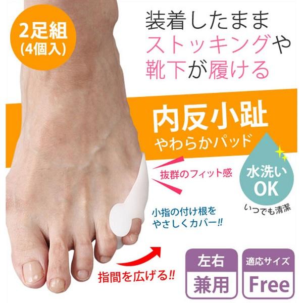 内反小趾用 やわらかパッド 2足組 予防 足ケア用品 バレエ 靴ずれ まめ