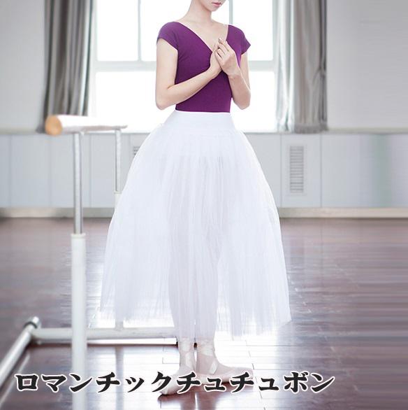 バレエ 発表会練習用 チュチュ スカート【Ting】ロマンチック チュチュボン  (ホワイト)