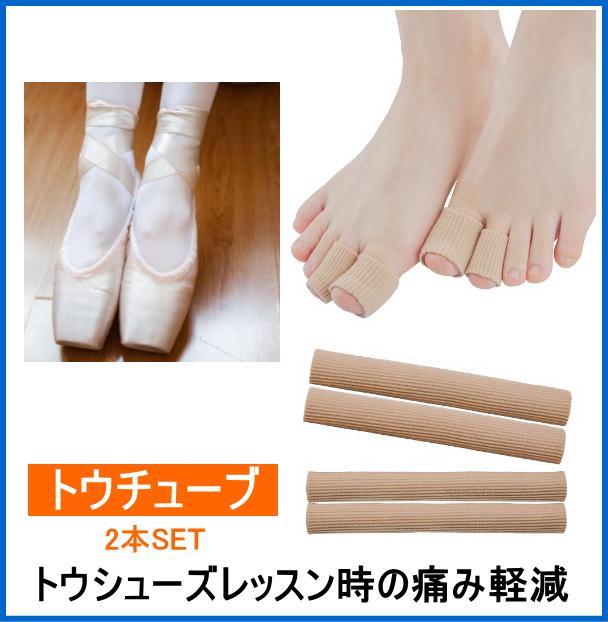 トウチューブ (SサイズまたはLサイズ)2本セット トウシューズレッスン時の足指の痛み軽減フットケア用品