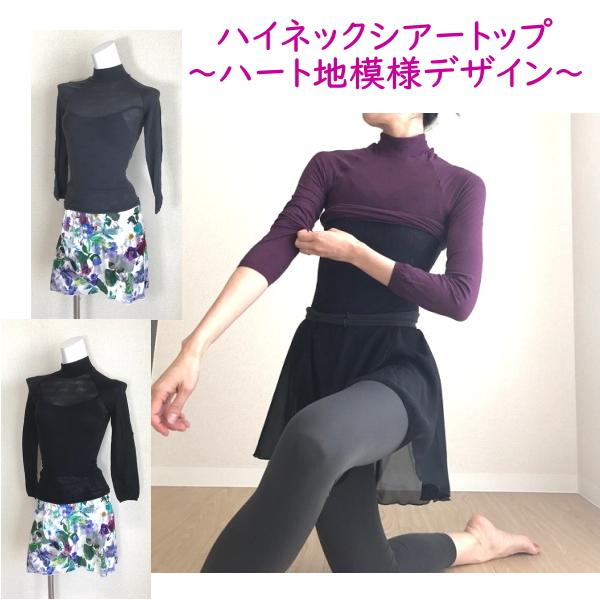 長袖シアートップ ハイネック ハート地模様デザイン(3色)【日本製】体にぴったりフィット