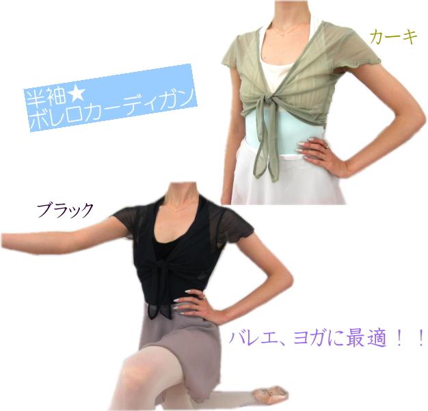 バレエのレッスンに☆ふんわり軽やか☆前結び半袖ボレロカーディガン♪(4色展開)
