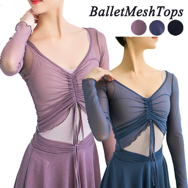 バレエ トップス 長袖  胸元引き紐付き  エレガントな雰囲気♪