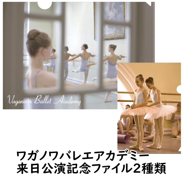 ワガノワバレエアカデミー 来日公演記念のクリアファイル(大きさ違いの2種類)